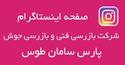 صفحه اینستاگرام شرکت بازرسی فنی و بازرسی جوش پارس سامان طوس
