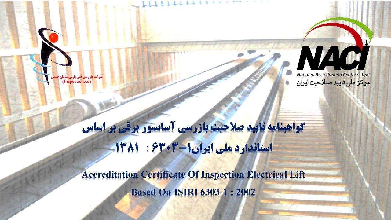 تایید صلاحیت بازرسی آسانسورهای برقی بر اساس استاندارد ملی ایران