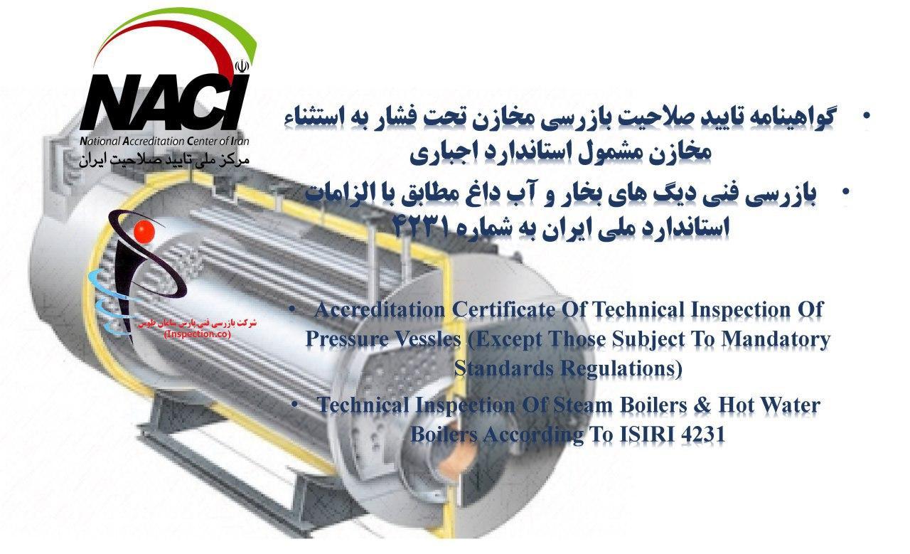 تایید صلاحیت بازرسی مخازن تحت فشار و دیگ های بخار و آب داغ